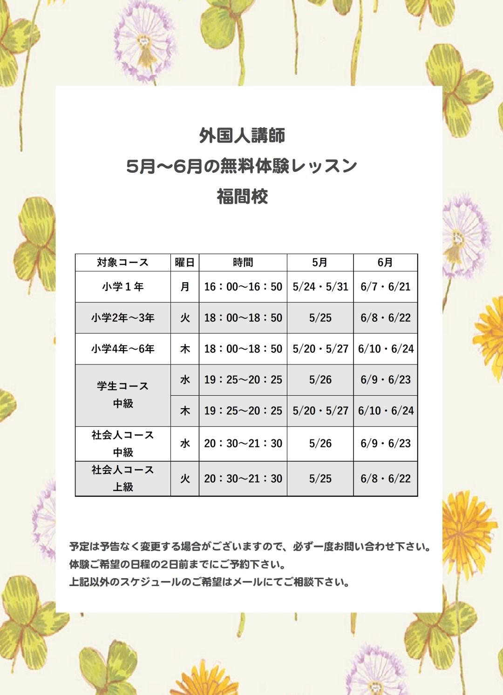 sample_fukuma